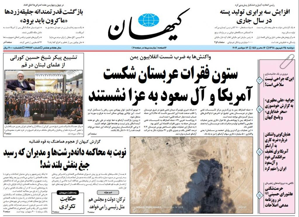 مانشيت إيران: محاولات لاستغلال الهجمات على أرامكو لحشد جبهة ضد إيران 3