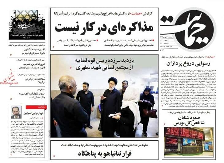 مانشيت إيران: حكومة روحاني تضرب مصداقيتها بيدها 2