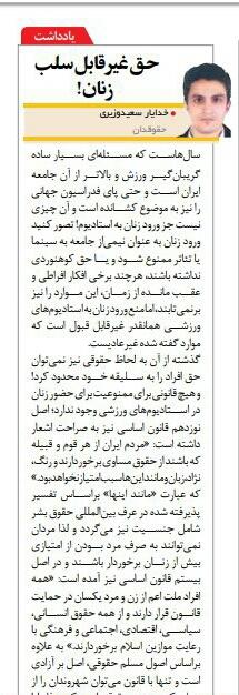 مانشيت إيران: حكومة روحاني تضرب مصداقيتها بيدها 8