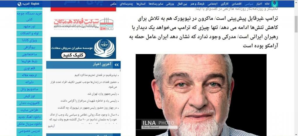 """إسرائيل """"غير الرسمية"""" مقبولة في قانون الإعلام الإيراني؟ 1"""