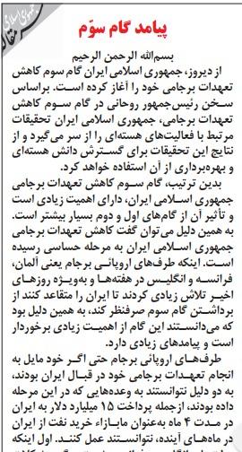 مانشيت إيران: خطوة ثالثة تحمل تهديدًا مبطّنًا 7