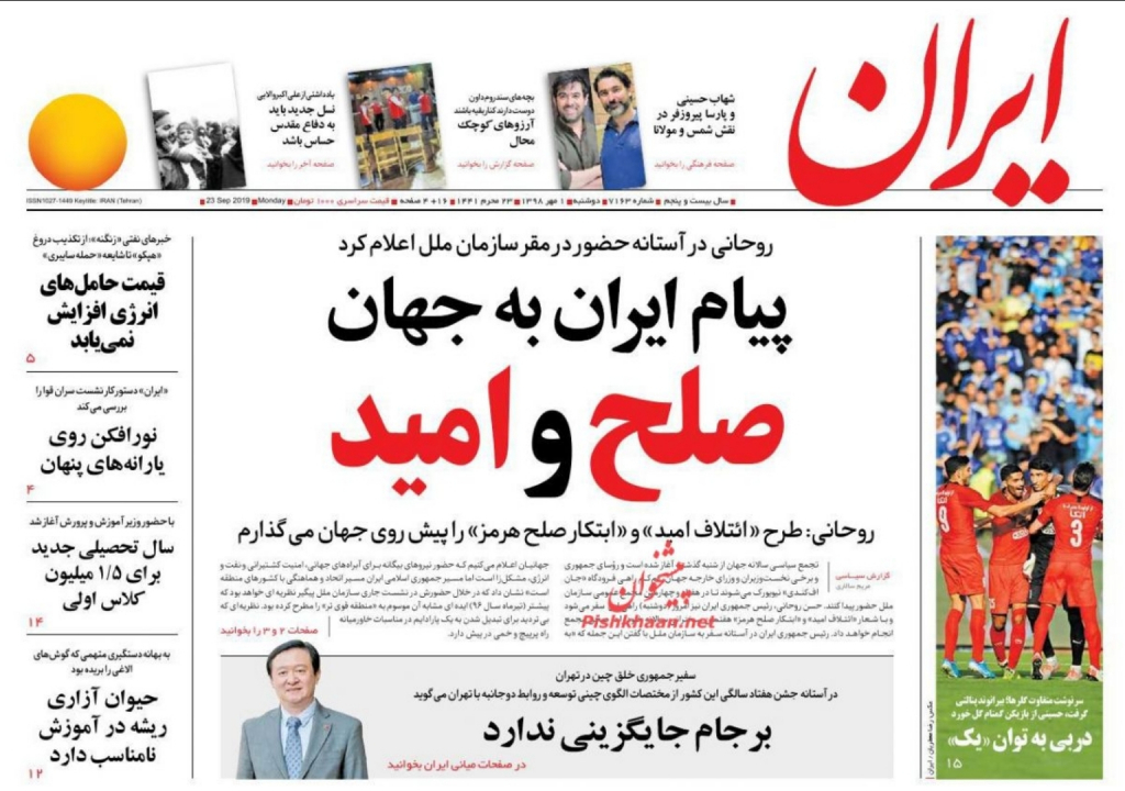 مانشيت إيران: المشاركة الإيرانية في اجتماعات الأمم المتحدة نَصرٌ دبلوماسيّ 2