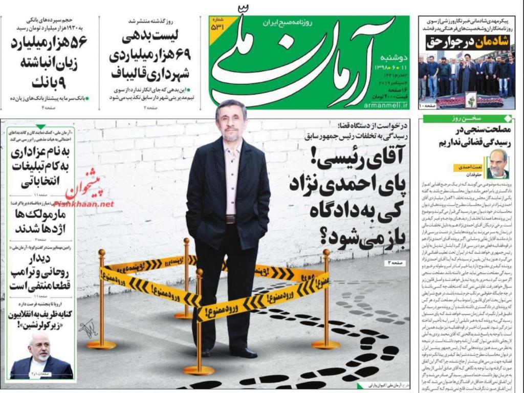 مانشيت إيران: حزب الله قلب موازين الصراع وإيران ماضية في تنفيذ المرحلة الثالثة 5