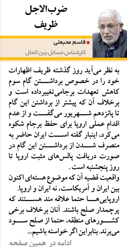 مانشيت إيران: حزب الله قلب موازين الصراع وإيران ماضية في تنفيذ المرحلة الثالثة 6