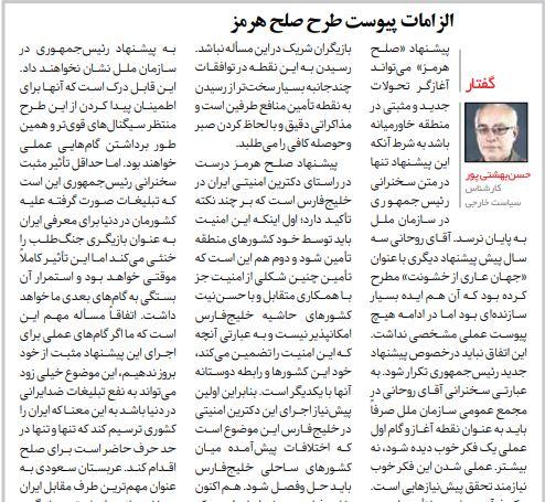 مانشيت إيران: شروط ومقدّمات مبادرة روحاني الجديدة… عن احتمالات النجاح والفشل 5