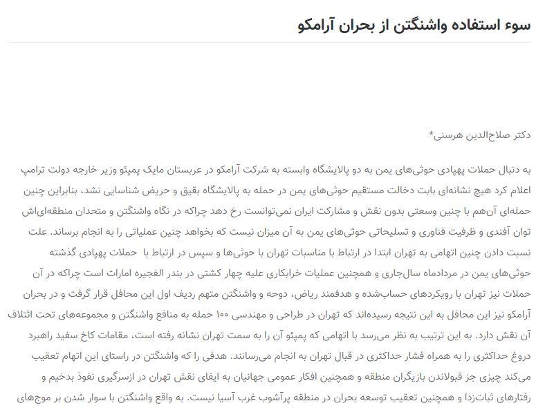 مانشيت إيران: محاولات لاستغلال الهجمات على أرامكو لحشد جبهة ضد إيران 7
