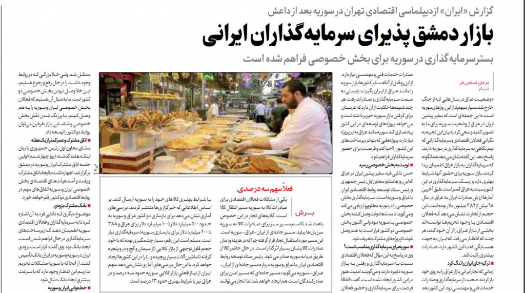 مانشيت إيران: طريق بري يربط بين إيران وسوريا والعراق 9