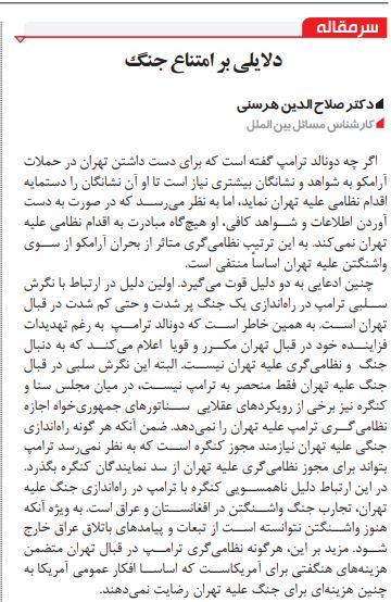 مانشيت إيران: لا حرب بين إيران وأميركا وهذه هي الأسباب 6
