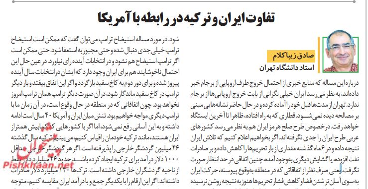 مانشيت إيران: تهديد أوروبا بالخروج من الاتفاق لا يقلق طهران 5