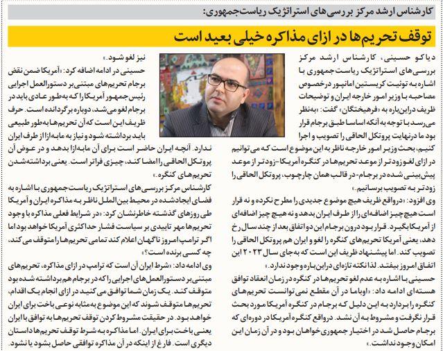 مانشيت إيران: شروط ومقدّمات مبادرة روحاني الجديدة… عن احتمالات النجاح والفشل 8
