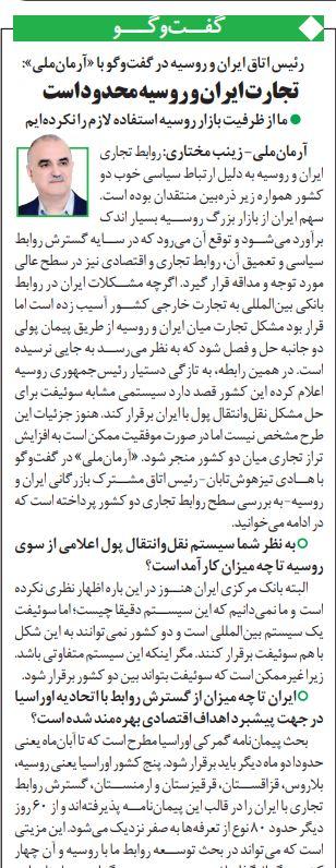 مانشيت إيران: محاولات لاستغلال الهجمات على أرامكو لحشد جبهة ضد إيران 8