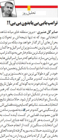 مانشيت إيران: لا حرب بين إيران وأميركا وهذه هي الأسباب 8