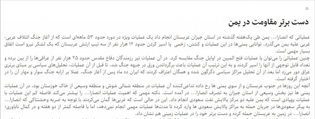 مانشيت إيران: تهديد أوروبا بالخروج من الاتفاق لا يقلق طهران 7