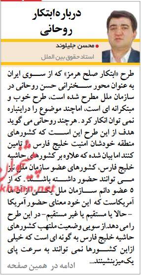 مانشيت إيران: شروط ومقدّمات مبادرة روحاني الجديدة… عن احتمالات النجاح والفشل 7