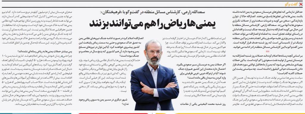 مانشيت إيران: محاولات لاستغلال الهجمات على أرامكو لحشد جبهة ضد إيران 6