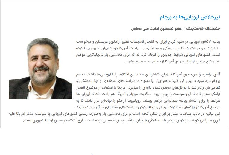 مانشيت إيران: كيف ترد إيران على بيان الترويكا الأوروبية؟ 8