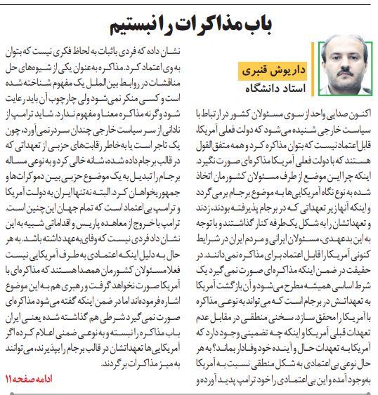 مانشيت إيران: لا حرب بين إيران وأميركا وهذه هي الأسباب 7