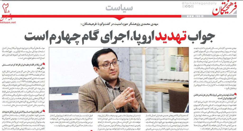 مانشيت إيران: تهديد أوروبا بالخروج من الاتفاق لا يقلق طهران 6