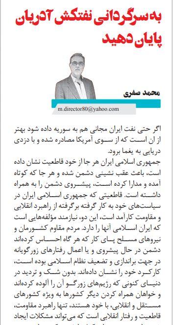 مانشيت إيران: طريق بري يربط بين إيران وسوريا والعراق 11