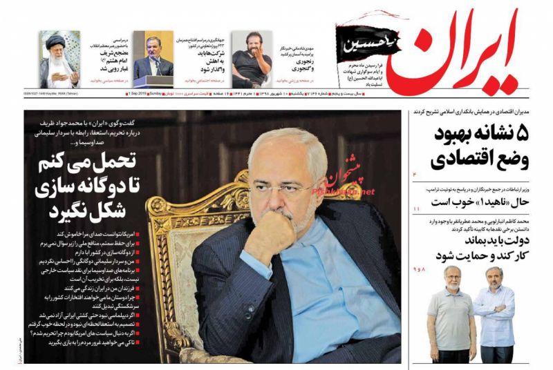 مانشيت إيران: مآلات مرونة أميركا إزاء إيران وظريف يقر بأسباب استقالته 4
