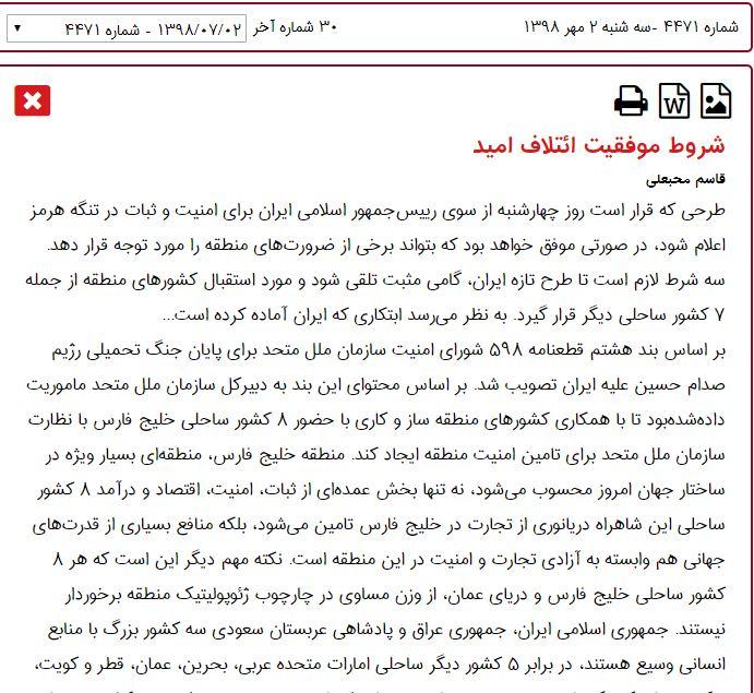 مانشيت إيران: شروط ومقدّمات مبادرة روحاني الجديدة… عن احتمالات النجاح والفشل 6