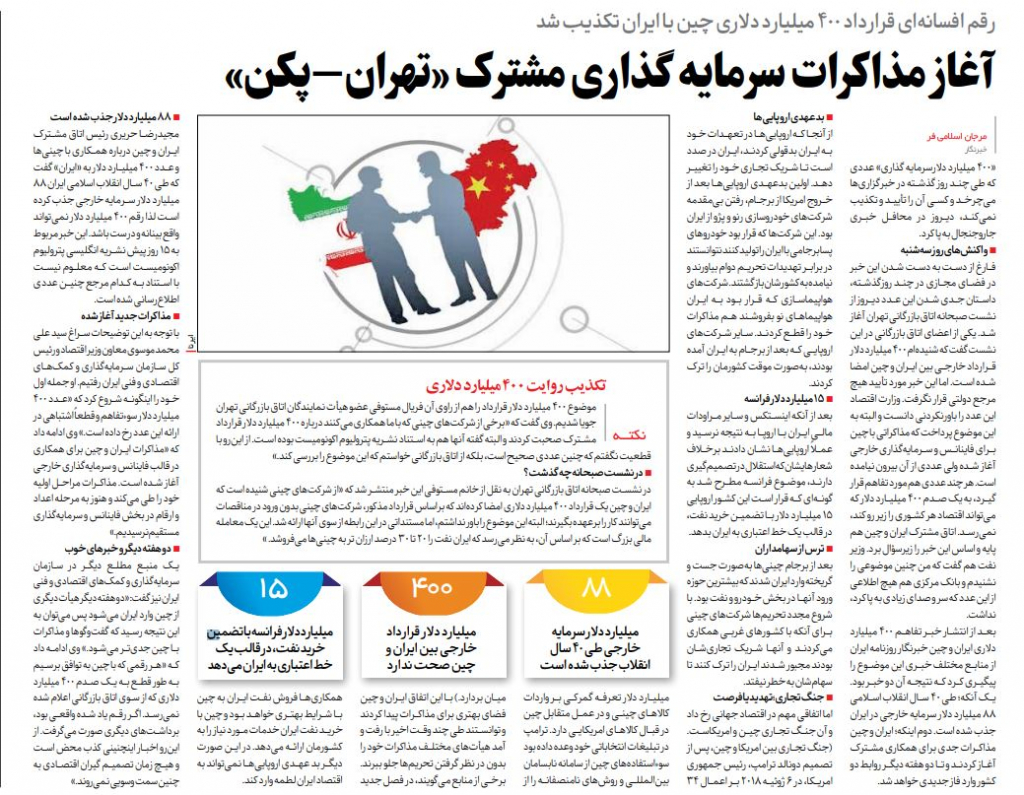 مانشيت إيران: لا حرب بين إيران وأميركا وهذه هي الأسباب 9