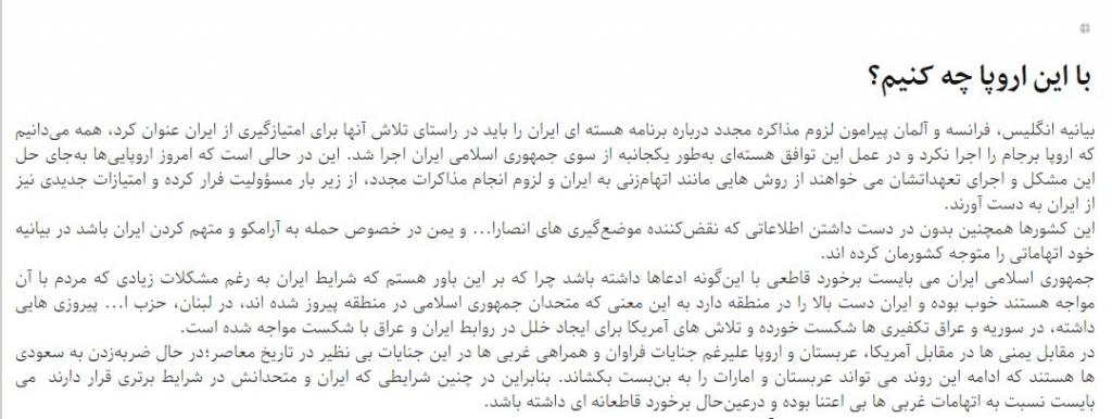 مانشيت إيران: كيف ترد إيران على بيان الترويكا الأوروبية؟ 9