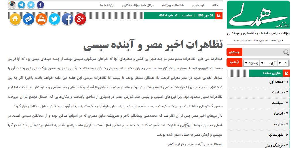 مانشيت إيران: تهديد أوروبا بالخروج من الاتفاق لا يقلق طهران 8