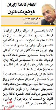 مانشيت إيران: محاولات لاستغلال الهجمات على أرامكو لحشد جبهة ضد إيران 9