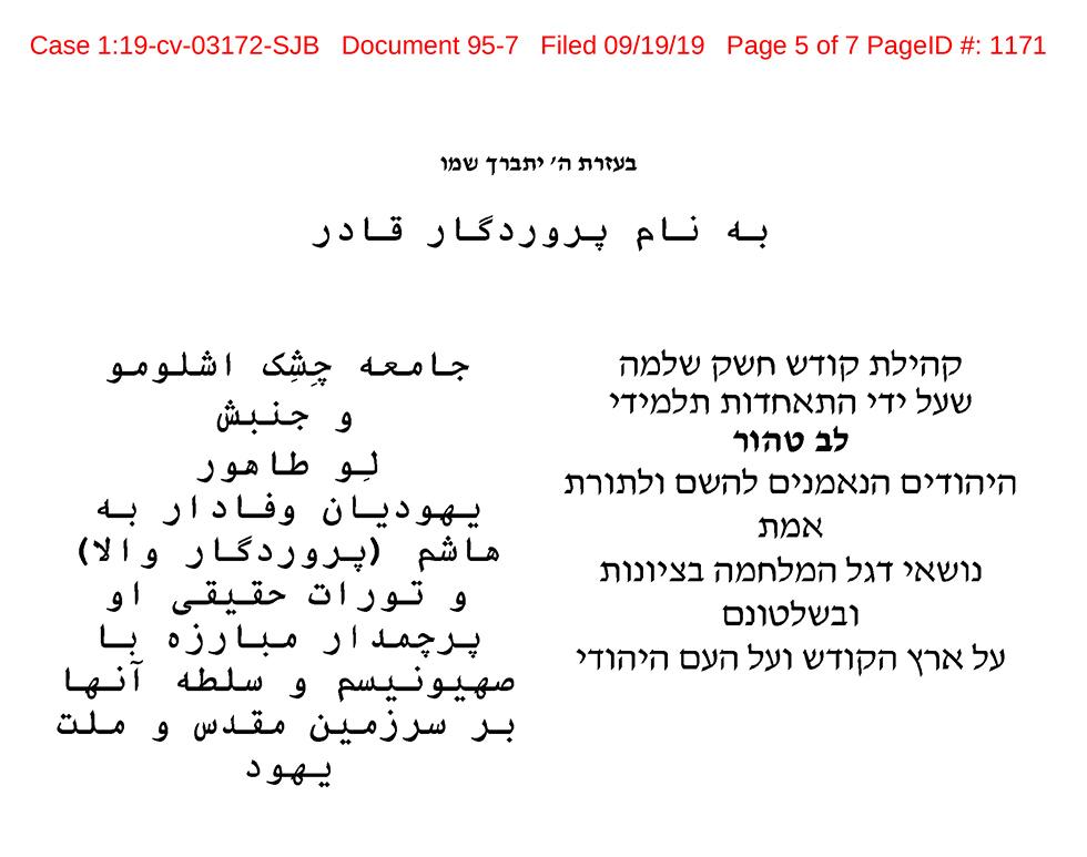 جماعة يهودية تطلب اللجوء إلى إيران وتبايع خامنئي 2