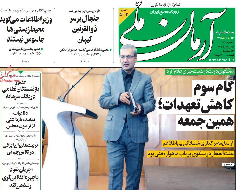 مانشيت إيران: طريق بري يربط بين إيران وسوريا والعراق 2