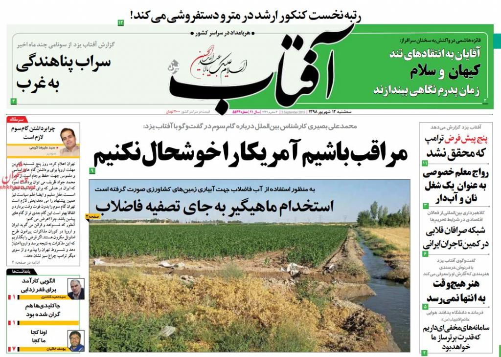 مانشيت إيران: طريق بري يربط بين إيران وسوريا والعراق 4