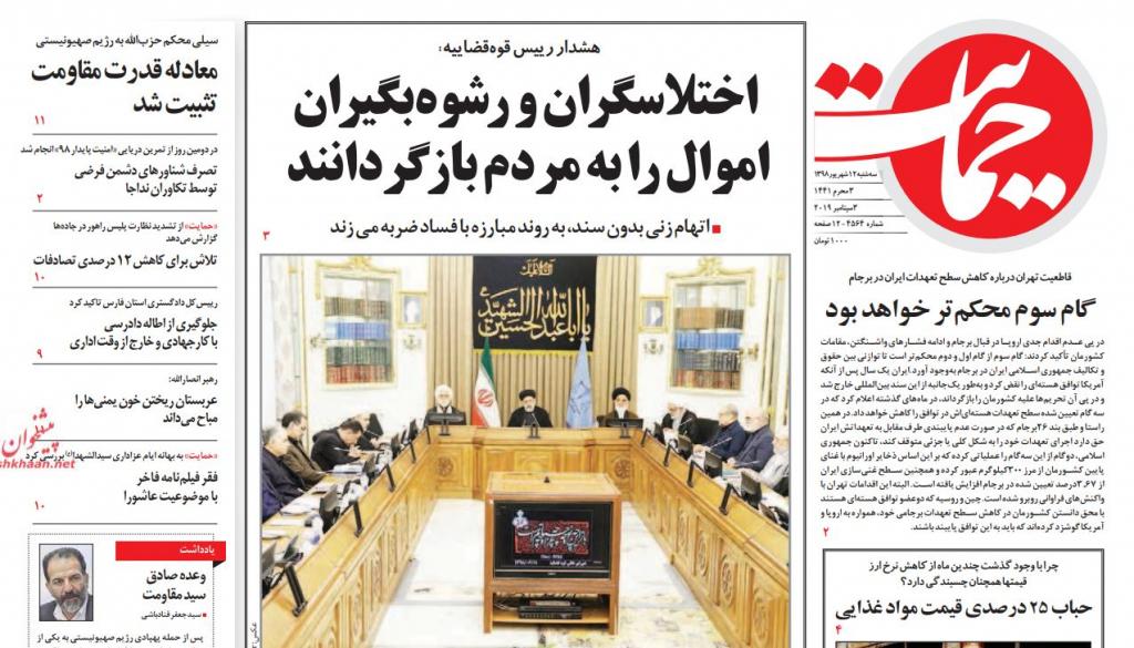 مانشيت إيران: طريق بري يربط بين إيران وسوريا والعراق 5