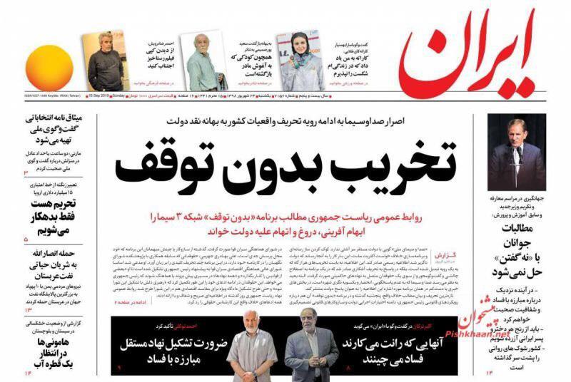 مانشيت إيران: نبض السعودية في يد اليمن وصادق قطب زاده يعود في ذكرى إعدامه 5