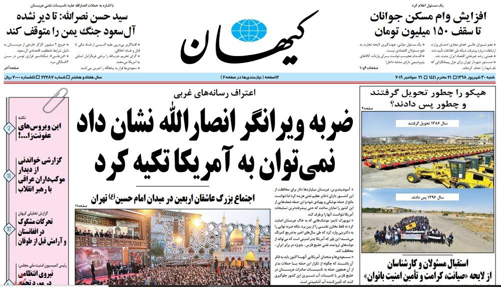 مانشيت إيران: صناعة التحالفات الأميركية حرب نفسية… والسعودية تصعّد مع الإخوان المسلمين 2