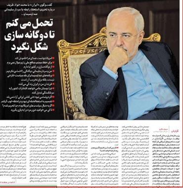 مانشيت إيران: مآلات مرونة أميركا إزاء إيران وظريف يقر بأسباب استقالته 8