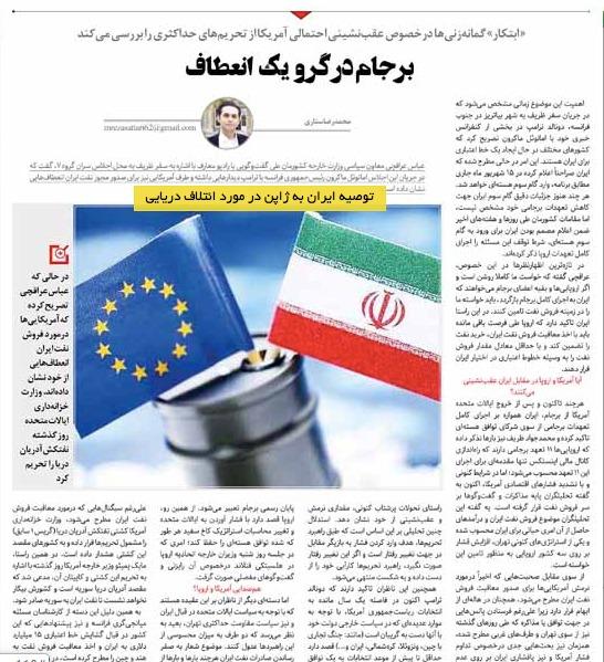 مانشيت إيران: مآلات مرونة أميركا إزاء إيران وظريف يقر بأسباب استقالته 6