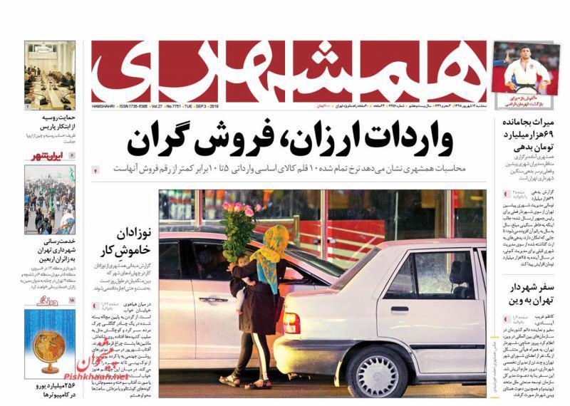 مانشيت إيران: طريق بري يربط بين إيران وسوريا والعراق 7