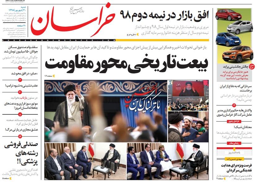 مانشيت إيران: صناعة التحالفات الأميركية حرب نفسية… والسعودية تصعّد مع الإخوان المسلمين 1