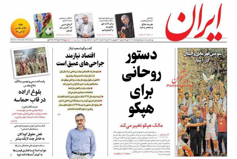 مانشیت إيران: السياسة الخارجية الإيرانية مرتبطة باجتماعات نيويورك 4