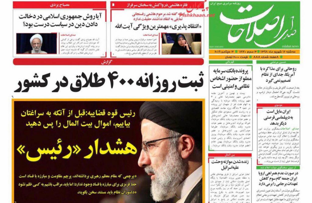 مانشيت إيران: طريق بري يربط بين إيران وسوريا والعراق 8