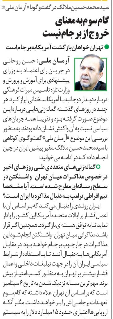 مانشيت إيران: تنفيذ طهران المرحلة الثالثة لتخفيض تعهداتها النووية لايعني انسحابها من الاتفاق النووي 11