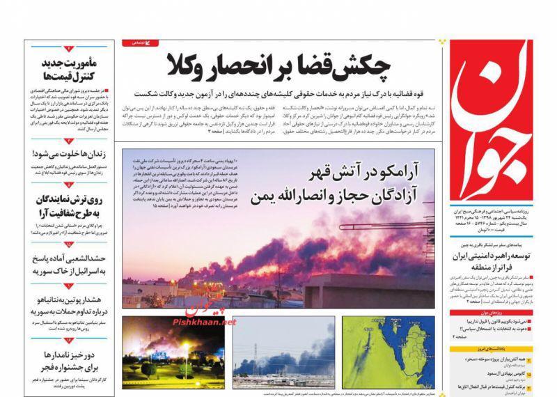 مانشيت إيران: نبض السعودية في يد اليمن وصادق قطب زاده يعود في ذكرى إعدامه 3