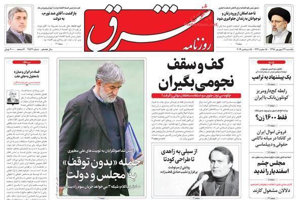 مانشيت إيران: نبض السعودية في يد اليمن وصادق قطب زاده يعود في ذكرى إعدامه 4