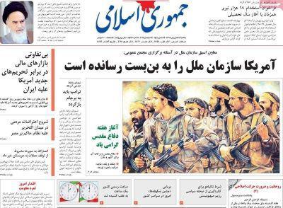 مانشیت إيران: السياسة الخارجية الإيرانية مرتبطة باجتماعات نيويورك 2