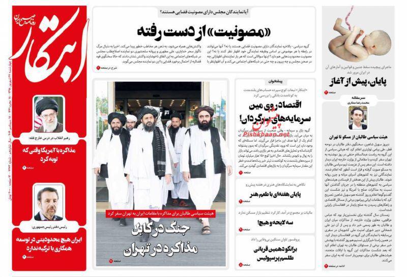 مانشيت إيران: لا حرب بين إيران وأميركا وهذه هي الأسباب 4