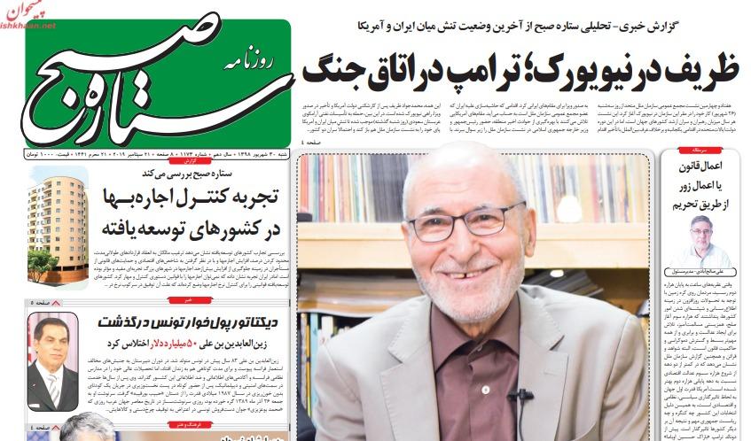 مانشيت إيران: صناعة التحالفات الأميركية حرب نفسية… والسعودية تصعّد مع الإخوان المسلمين 4