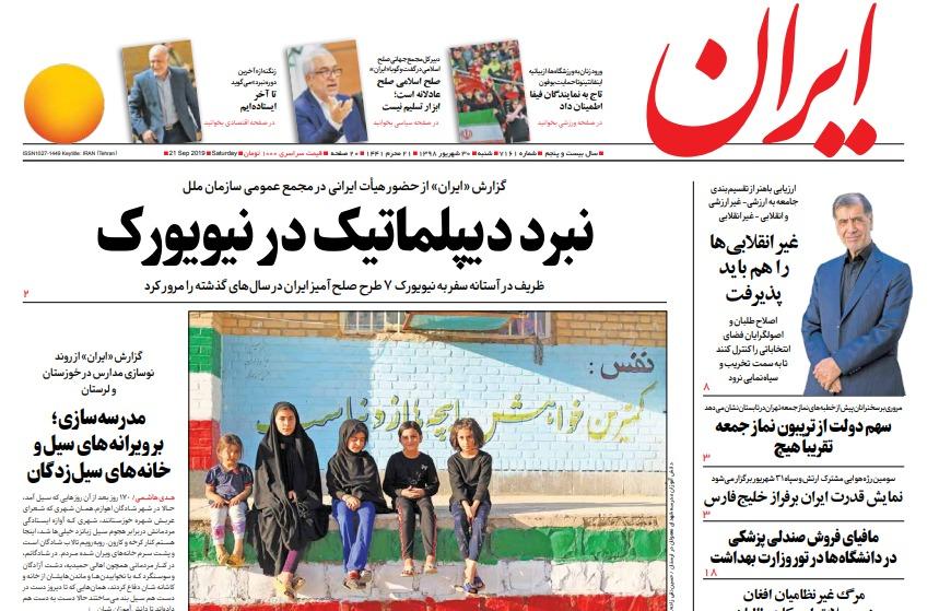 مانشيت إيران: صناعة التحالفات الأميركية حرب نفسية… والسعودية تصعّد مع الإخوان المسلمين 3