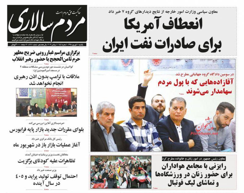 مانشيت إيران: مآلات مرونة أميركا إزاء إيران وظريف يقر بأسباب استقالته 2