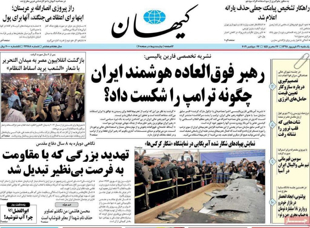 مانشیت إيران: السياسة الخارجية الإيرانية مرتبطة باجتماعات نيويورك 1